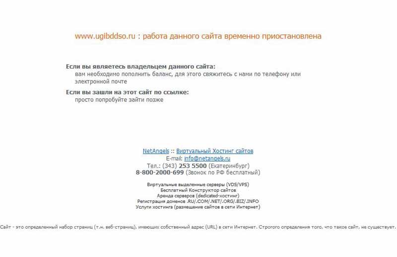 Сайт УГИБДД Свердловской области недоступен: владельцу напомнили до долгах