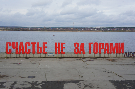 Где на Руси жить хорошо? Составлен рейтинг самых счастливых российских городов. Оказывается в Тюмени и Сургуте – просто рай, Екатеринбург – в середке. А «культурная столица» и Путинград – на задворках
