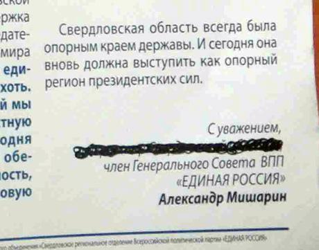 Перестраховались. Агитаторы «Единой России» решили лишить Мишарина должности губернатора