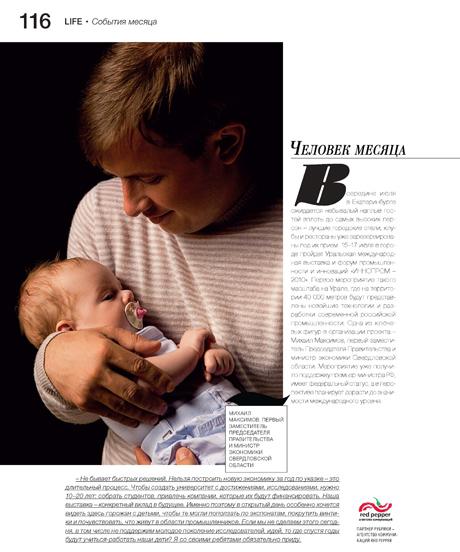 Глянцевый журнал назвал свердловского вице-премьера Михаила Максимова «человеком месяца». Чиновник предстал в необычном образе