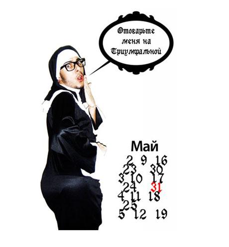 Поздравления монашек к юбилею
