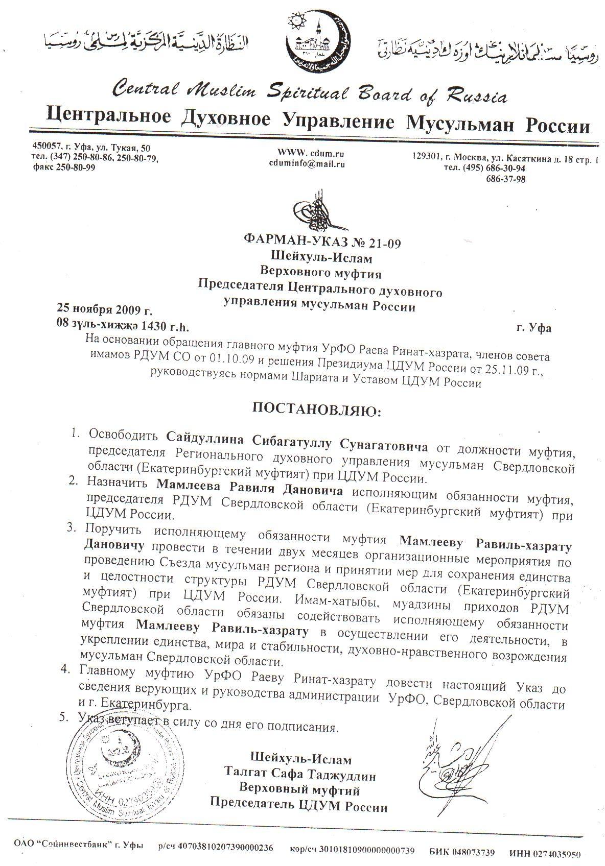 Главный муфтий Свердловской области снят с должности. Мусульманам представили нового лидера