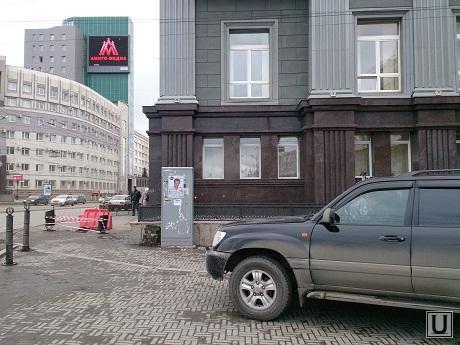 провал в Челябинске