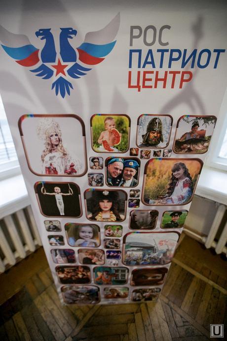Чеснаков Алексей на соборе патриотов в УрФУ. Екатеринбург