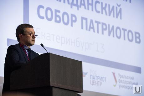 Чеснаков Алексей на соборе патриотов в УрФУ. Екатеринбург , Чеснаков Алексей