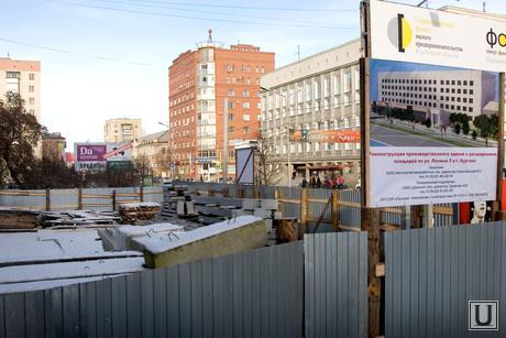 Сквер Высоцкого Курган Ленина 5 20.11.2013г, остановка строительства, реконструкция сквера