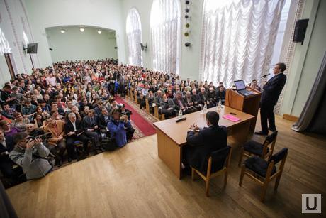 Открытая лекция Алексея Кудрина в УрФУ. Екатеринбург