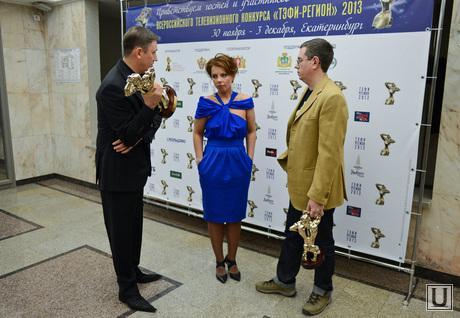 Церемония вручения ТЭФИ. Екатеринбург, вугельман алена, макеранец даниил, енин евгений