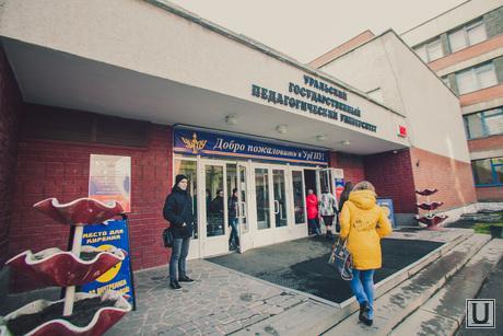 Экскурсия по УрГПУ. Екатеринбург (фото: Слава Иванов), пединститут