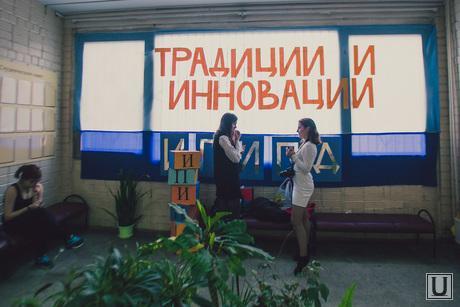Экскурсия по УрГПУ. Екатеринбург (фото: Слава Иванов), студенты, пединститут