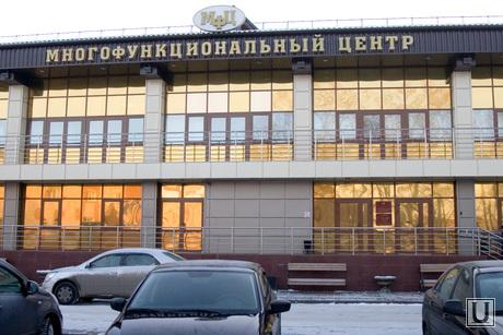 МФЦ пресс-конференция Куйбышева 144 Курган, мфц