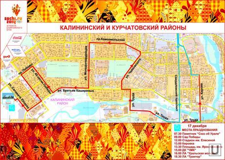 Эстафета олимпийского огня - схема, Эстафета Олимпийского огня в Челябинске
