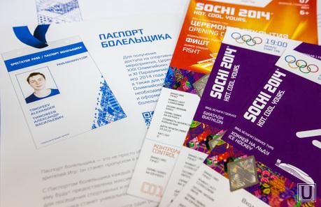 Билеты на Сочи-2014. Екатеринбург, сочи 2014