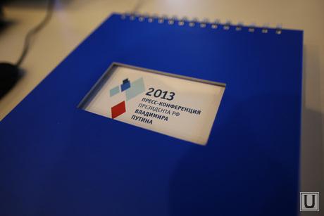 Олимпийский блокнот в раздатке на пресс-конференции Владимира Путина 2013. Москва