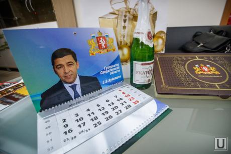 Подарки на НГ от губернатора Свердловской области Евгения Куйвашева. Екатеринбург, куйвашев евгений, календарь