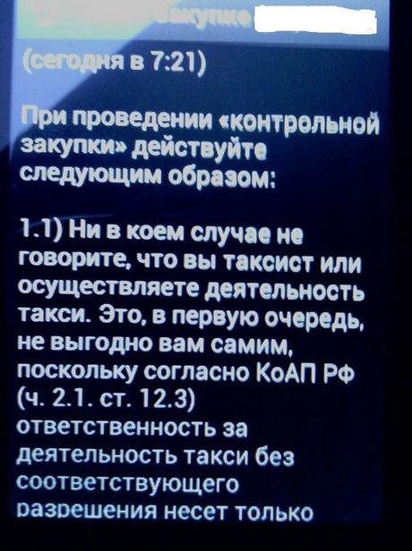 Программу Для Телефона Такси