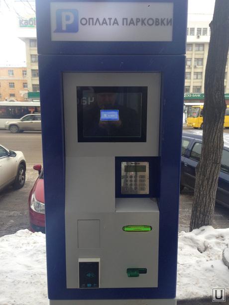 Паркоматы в центре Екатеринбурга, паркомат, платная парковка