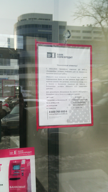 хоум кредит банк екатеринбург банкоматы