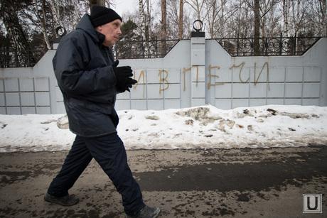 Надписи на стене Михайловского кладбища. Екатеринбург, надпись на заборе, вандализм