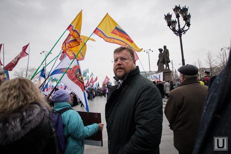 Митинг на Площади Труда: Мы вместе навсегда! Екатеринбург