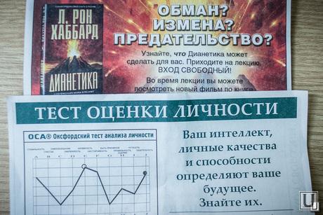 Листовки дианетиков. Екатеринбург, дианетика