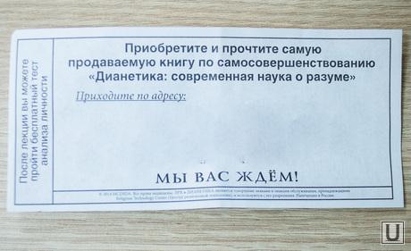 Листовки дианетиков. Екатеринбург