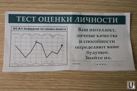 Листовки дианетиков. Екатеринбург, дианетика, секта, тест оценки личности