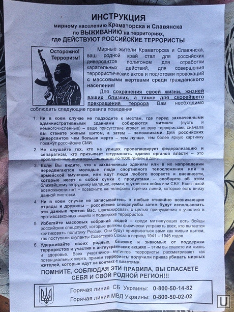 Украина. Славянск. Сожженые блок-посты.