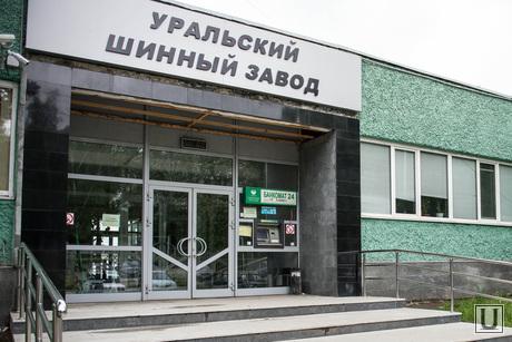 Проходная Уральского шинного завода. Екатеринбург, уральский шинный завод