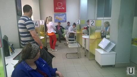 Скандал в сервисном центре Дом.ру. Екатеринбург