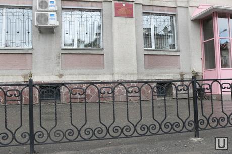 Местные достопримечательности  Курган, забор роспотребнадзор