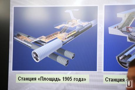 ИННОПРОМ-2014. Презентация второй линии метрополитена. Екатеринбург