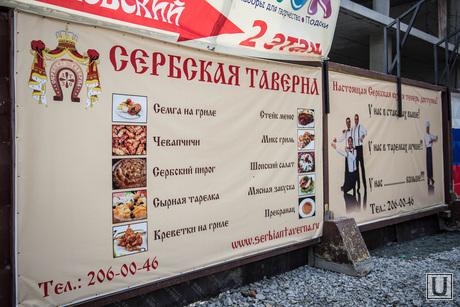Реклама кафе сербской еды. Екатеринбург, сербская таверна