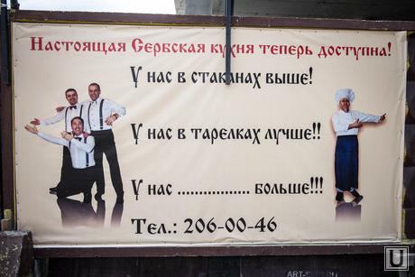 Реклама кафе сербской еды. Екатеринбург, реклама на улице, кафе, общепит, сербская кухня