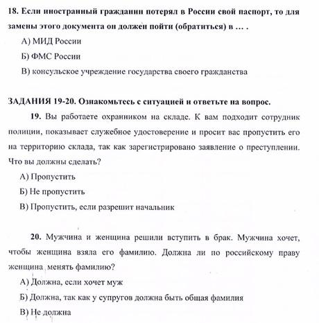 Трудовой договор для фмс в москве Веселая улица справки фсс об отсутствии задолженности образец