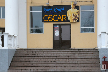 Депутатская комиссия по эконом политике Курган, кинотеатр россия