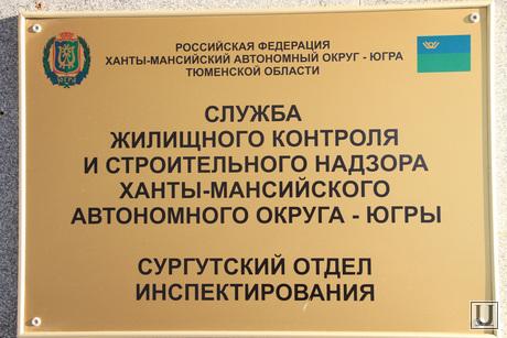 Здания Сургута. Иллюстрации. Артем Ковтун , служба жилищного контроля и строительного надзора ХМАО - ЮГРЫ