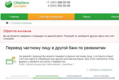 Сбербанк онлайн часы работы екатеринбург copay биткоины