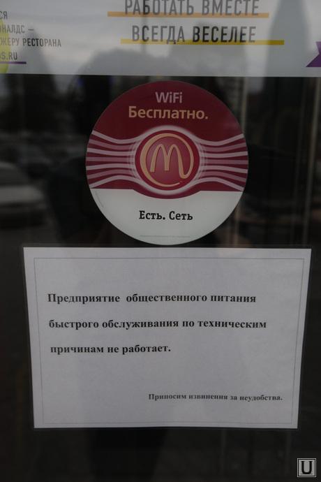 Макдональдс на Вокзале. Закрыт. Екатеринбург, макдональдс закрыт