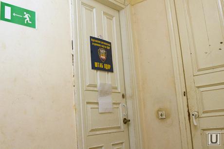Единый день выборов Курган, лдпр, дверь закрыта
