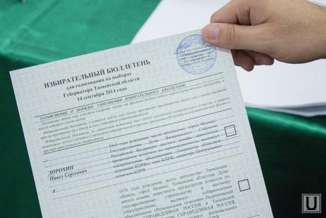 Выборы губернатора Тюменской области. Нижневартовск., голосование, бюллетень, избирательная комиссия, выборы