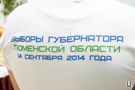 Выборы губернатора Тюменской области. Нижневартовск., губернатор тюменской области, выборы