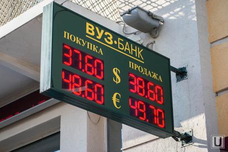 Курсы валют. Екатеринбург, вуз банк, курсы обмена валют