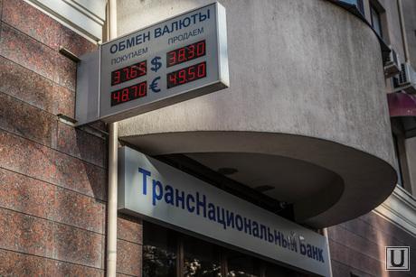 Курсы валют. Екатеринбург, курсы обмена валют, транснациональныйбанк