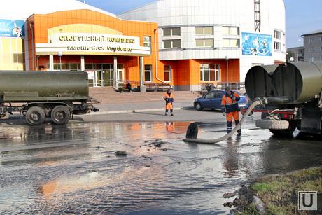 Прорыв воды у спорткомплекса Курган, откачка воды