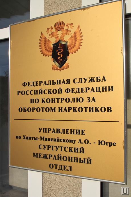 Здания Сургута. Иллюстрации. Артем Ковтун , федеральнаяслужба рф по контролю за оборотом наркотиков по ХМАО и Югре