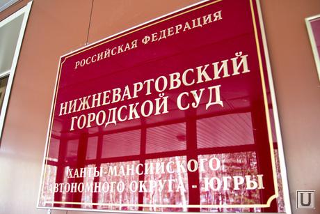 Суд Никандров. Нижневартовск. , суд нижневартовска