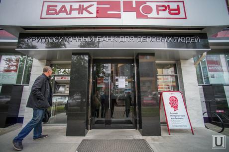 Банк 24.ру на Малышева. Екатеринбург, банк 24ру