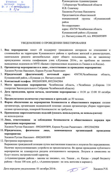 Как написать письмо ?? губернатору челябинской области