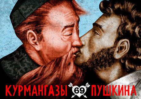 Секс и пушкин